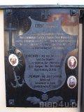 Wieluń. Tablica pamiątkowa przed kościołem pw. św. Józefa, ul. Barycz 2 (fot. Marta Pabich)